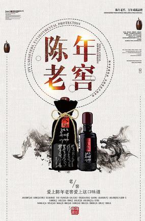 中国风陈年老窖宣传海报设计