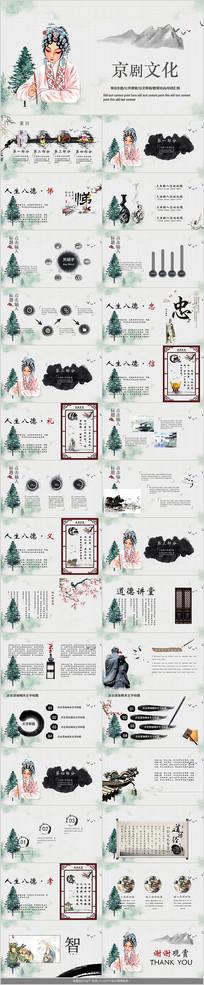 中国风国粹京剧文化PPT模板