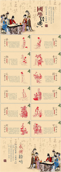中国风国学经典红楼梦PPT