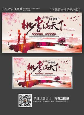 中国风教师节宣传海报设计