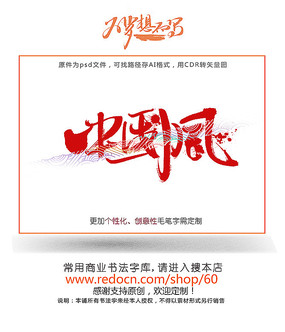中国风毛笔字