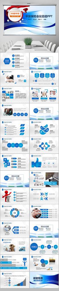 中国平安银行PPT模板