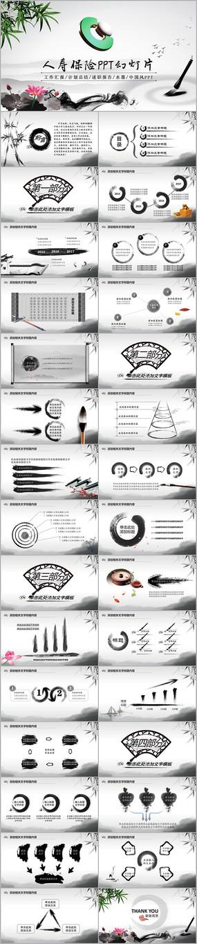 中国人寿保险水墨中国风PPT