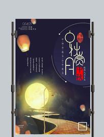 中秋赏月海报