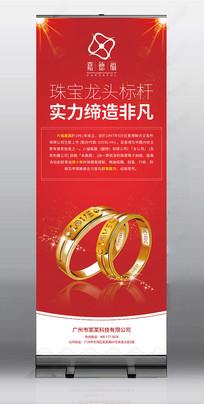 珠宝戒指企业简介X展架