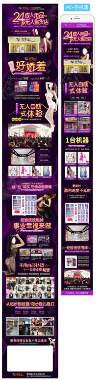 紫色浪漫成人用品详情页设计