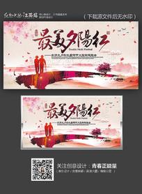最美夕阳红重阳节宣传海报 PSD