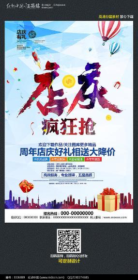 最新店庆海报创意设计