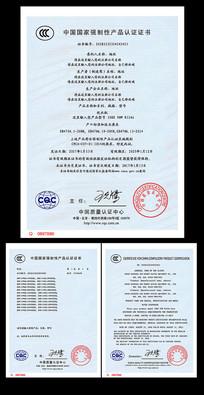 3c认证证书模版 PSD
