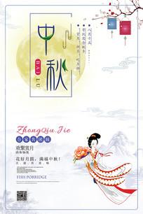 创意背景中秋节宣传海报
