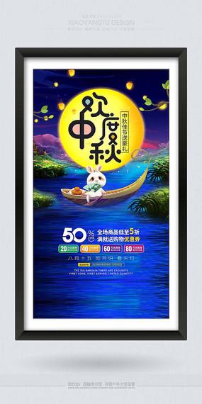 创意华丽欢度中秋节日海报