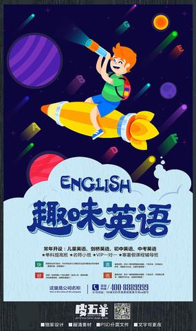 创意趣味英语招生海报