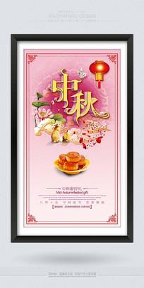 创意时尚中秋佳节月饼活动海报