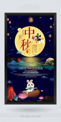 大气八月十五中秋节海报素材