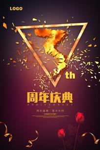 大气三周年店庆海报设计