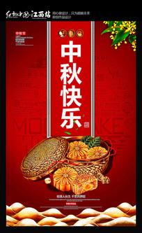 红色大气中秋节宣传海报