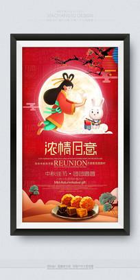 红色喜庆浓情月意节日气氛海报