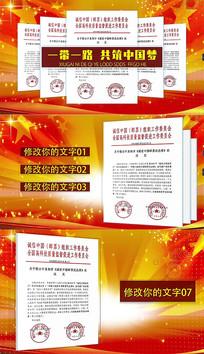红头文件党纪党章公告展示AE