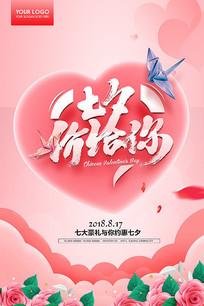 惠七夕海报设计