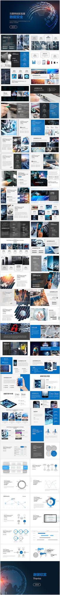 互联网创新发展数据安全PPT