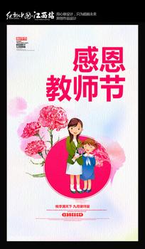 简约感恩教师节宣传海报