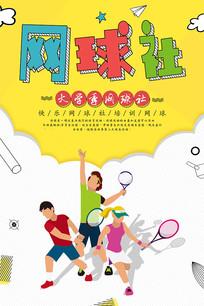 简约卡通风网球社校园海报
