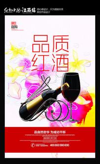 简约品质红酒宣传海报