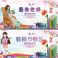 教师节快乐教师节海报