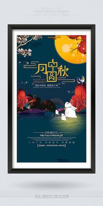 精美月圆中秋时尚活动促销海报
