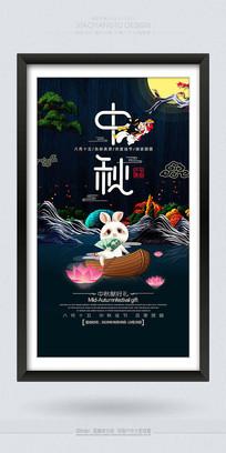 精品最新中秋佳节活动促销海报
