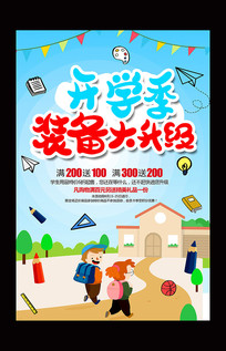 开学季促销宣传海报 PSD