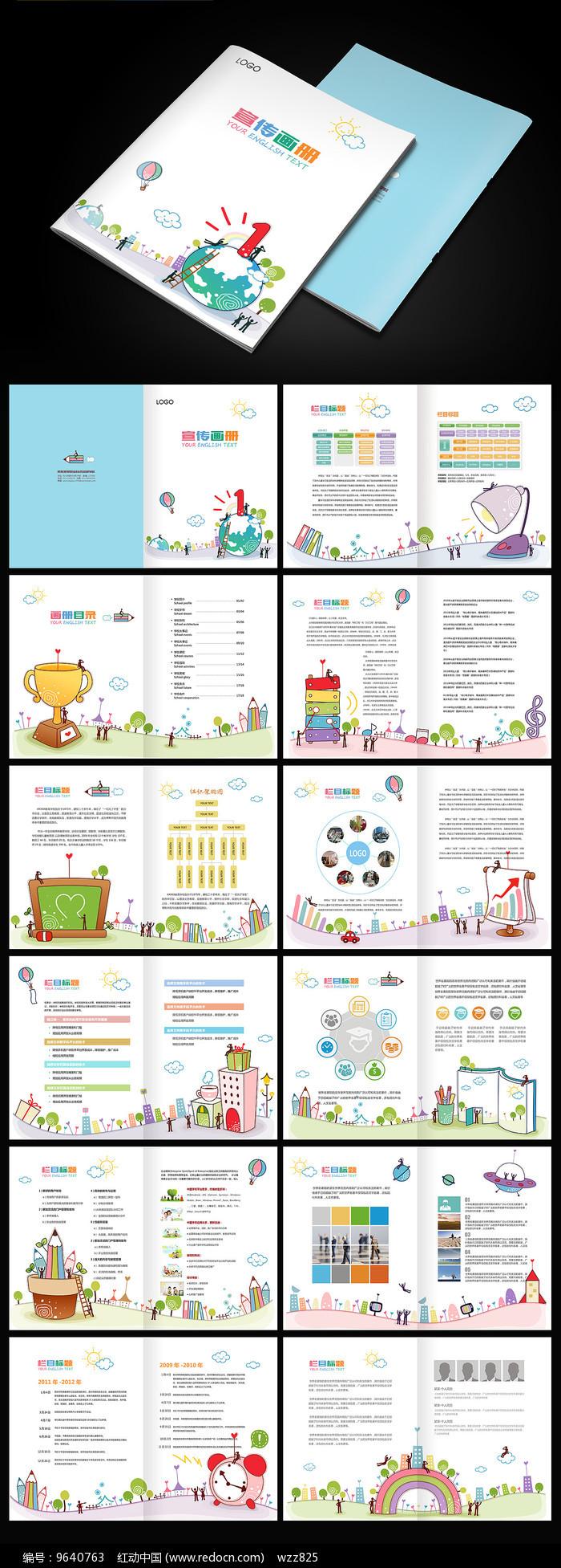 卡通儿童教育宣传册设计图片