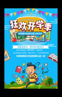 卡通狂欢开学季促销海报 PSD