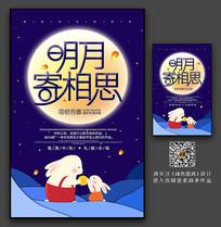 卡通明月寄相思中秋节海报
