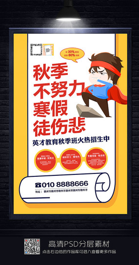 卡通秋季班招生海报