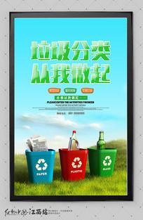 垃圾分类从我做起公益海报