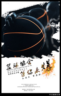 篮球协会海报设计