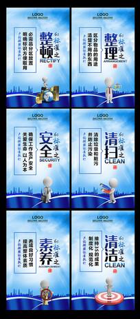 蓝色生产车间企业6s文化展板