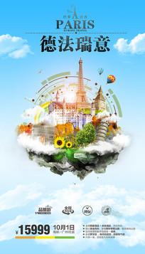 欧洲德法瑞意旅游模板设计
