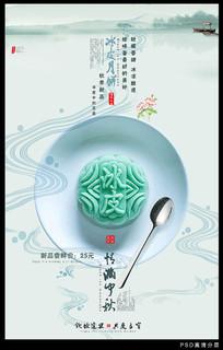 情满中秋之冰皮月饼海报
