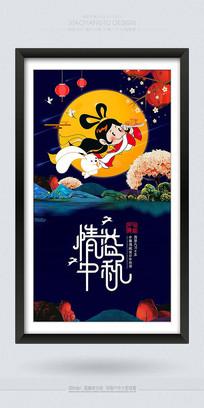 情溢中秋时尚中秋节日海报