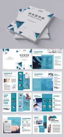 企业公司宣传册设计 PSD