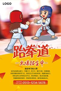 跆拳道招生广告海报