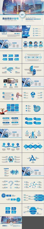 商业项目计划书PPT模版
