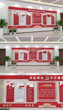十九大党建活动室文化墙