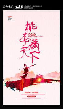 桃李满天下教师节宣传海报