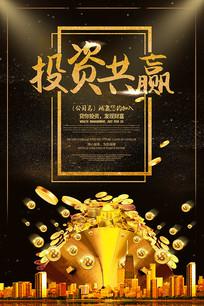 投资共赢金融海报
