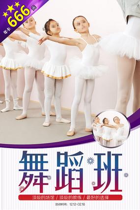 舞蹈班招生海报