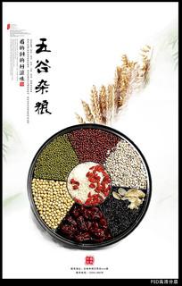 五谷杂粮海报设计 PSD