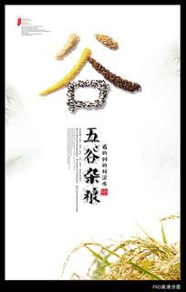 五谷杂粮之谷海报